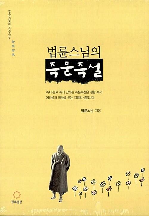 법륜스님의 즉문즉설 - 전3권 (책 3권 + 오디오 CD 1장)