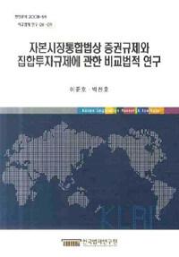 자본시장통합법상 증권규제와 집합투자규제에 관한 비교법적 연구
