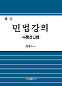 민법강의 : 부동산민법 제6판