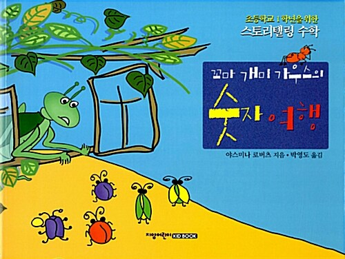 꼬마 개미 가우스의 숫자 여행