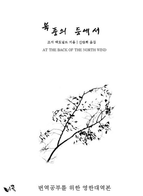 북풍의 등에서 (영한대역본) (체험판)