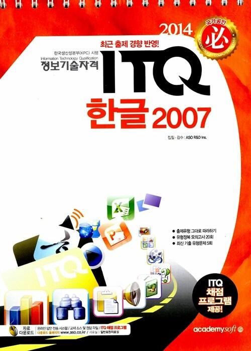 2014 필 ITQ 한글 2007 (스프링)