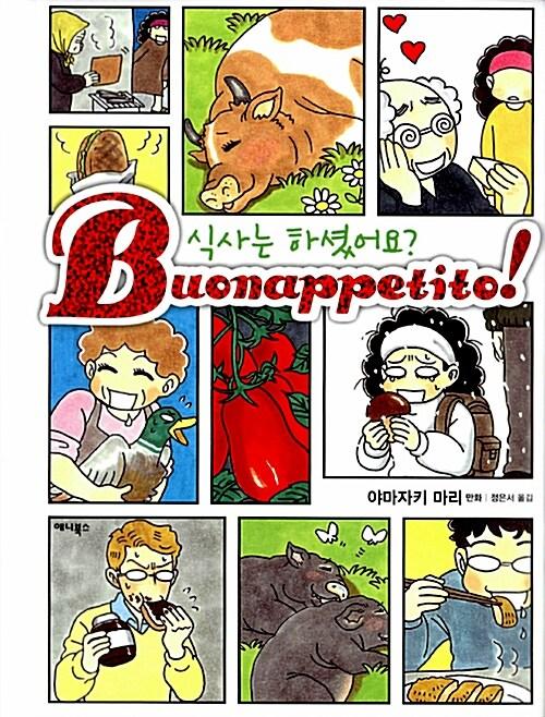 식사는 하셨어요? Buonappetito!