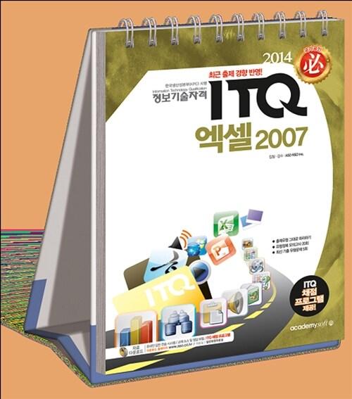 2014 필 ITQ 엑셀 2007 (스프링)