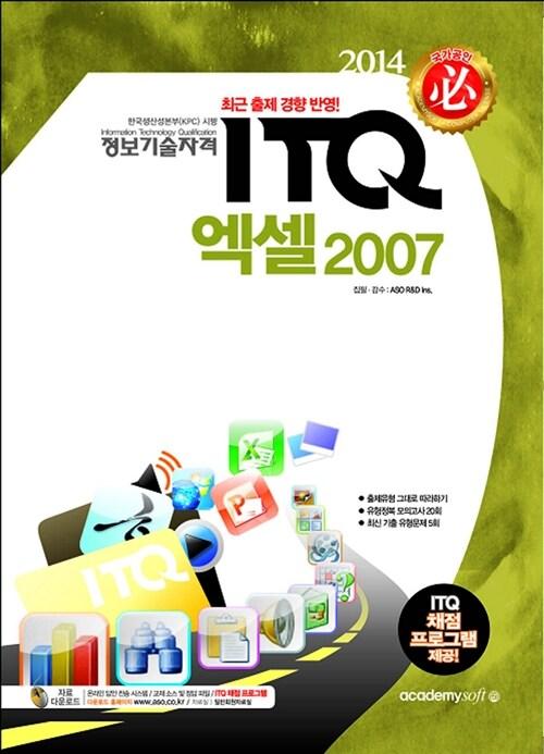 2014 필 ITQ 엑셀 2007 (일반형)