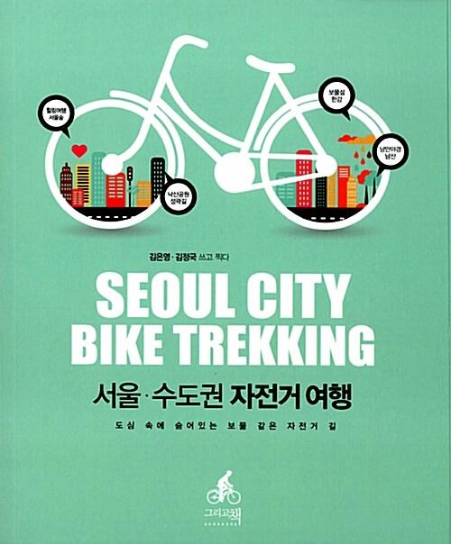 서울.수도권 자전거여행