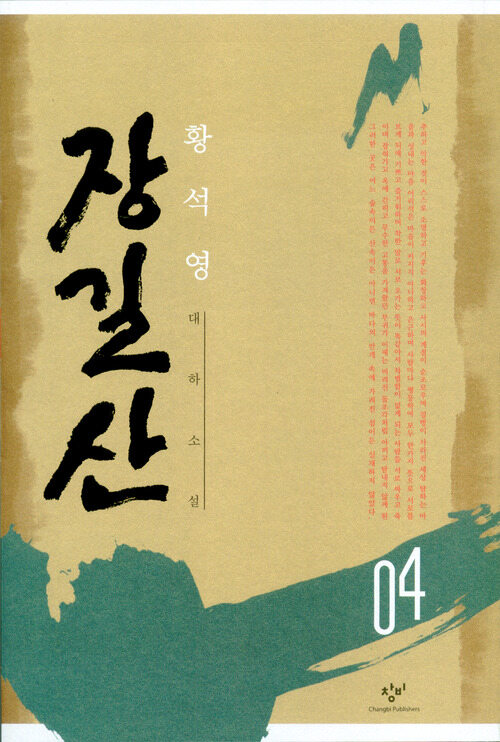 장길산 4권