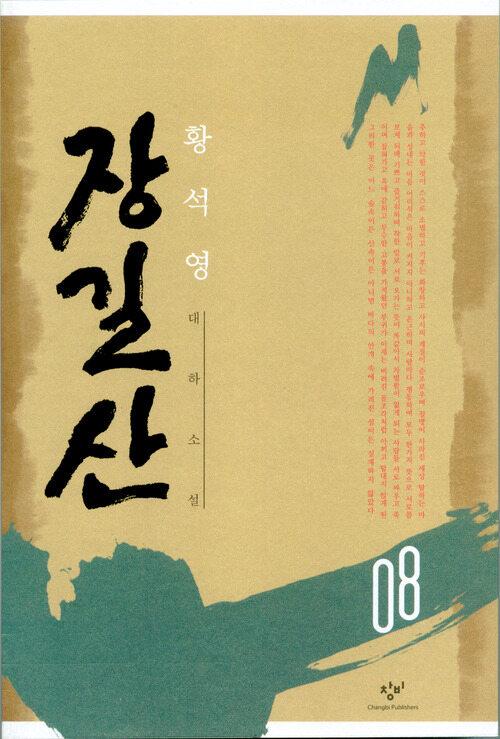 장길산 8권