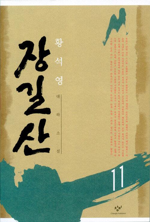 장길산 11권