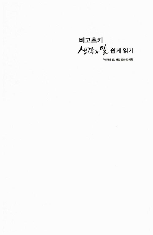(비고츠키) 생각과 말 쉽게 읽기 : 『생각과 말』 해설 강좌 강의록