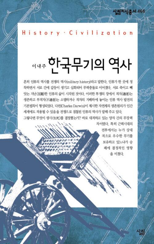 한국 무기의 역사 - 살림지식총서 466