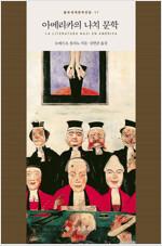 아메리카의 나치 문학