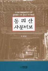 동리산 사문비보 : 도선비기(道詵秘記)의 실체 삼한통합 고려 창업의 비사(秘史)