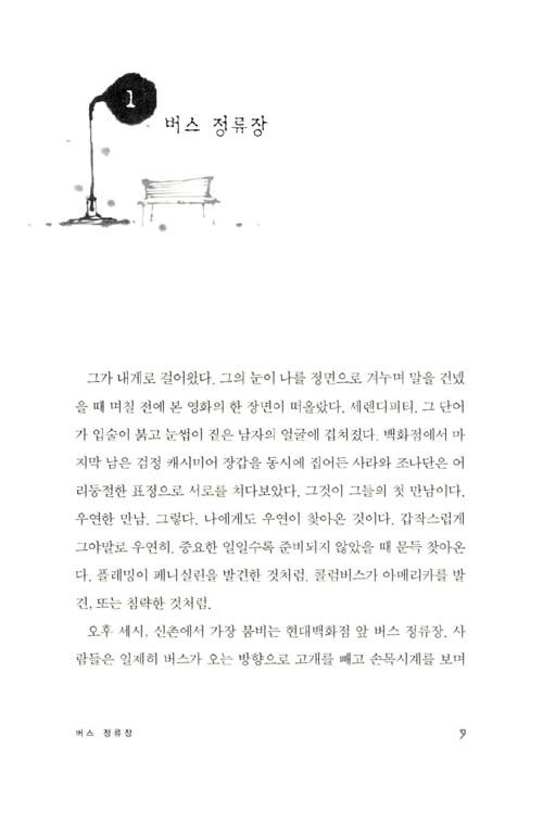 안녕, 추파춥스 키드 : 최옥정 장편소설