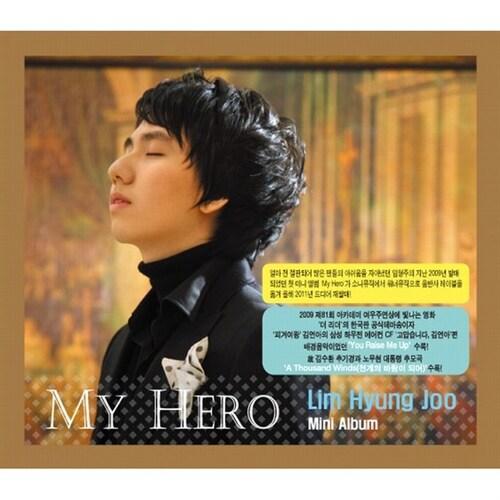 임형주 : 마이 히어로 [MIni Album]