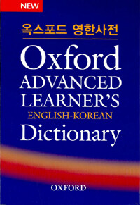 Oxford Advanced Learner's English-Korean Dictionary (Paperback)
