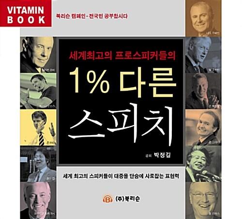 [CD] 1% 다른 스피치 - CD 1장