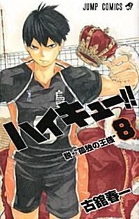 ハイキュ-!! 8 (ジャンプコミックス) (コミック)