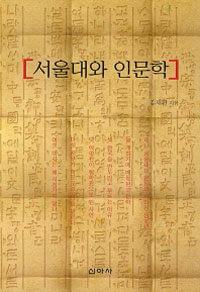 서울대와 인문학