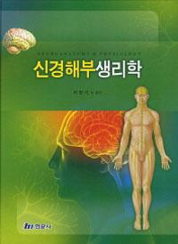 신경해부생리학 [개정판]