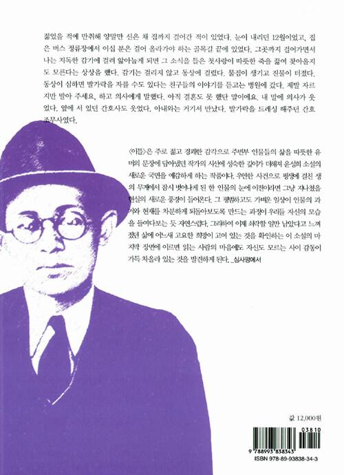 이효석문학상 수상작품집. 제14회(2013)