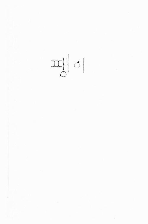 팽이 : 최진영 소설집