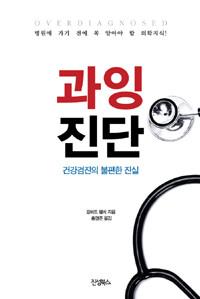 과잉 진단 : 건강검진의 불편한 진실