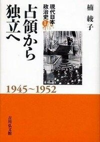 占領から獨立へ : 1945~1952