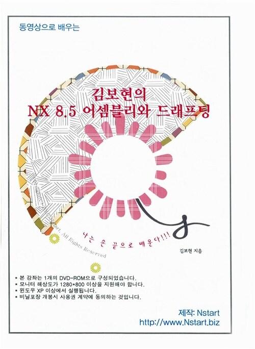 [DVD] 김보현의 NX 8.5 어셈블리와 드래프팅 - DVD 1장