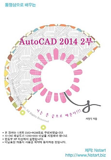 [DVD] 동영상으로 배우는 AutoCAD 2014 2부 - DVD 1장