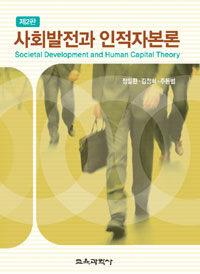 사회발전과 인적자본론 제2판
