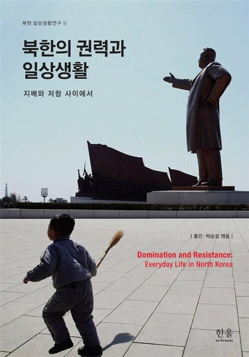 북한의 권력과 일상생활 (양장)