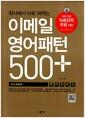 [중고] 이메일 영어패턴 500 플러스