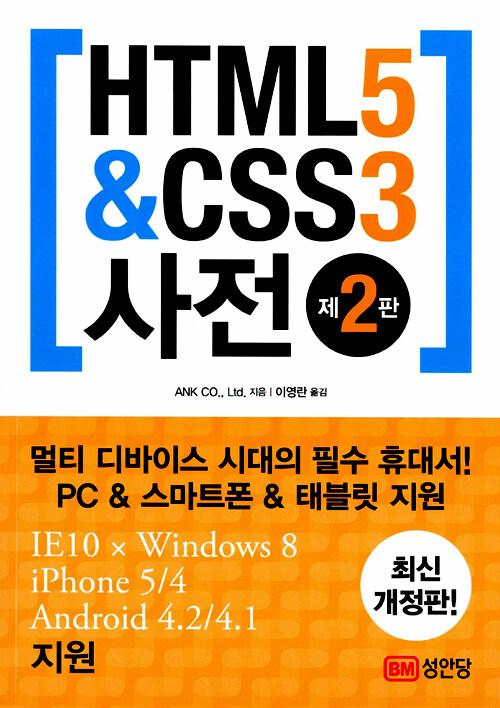 HTML5 & CSS3 사전 개정판