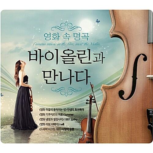 영화 속 명곡, 바이올린과 만나다 [3CD]