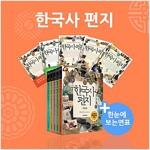 ●최신 개정판● 책과함께 어린이 - 한국사편지 1 2 3 4 5 (전 5권) / 연표포함