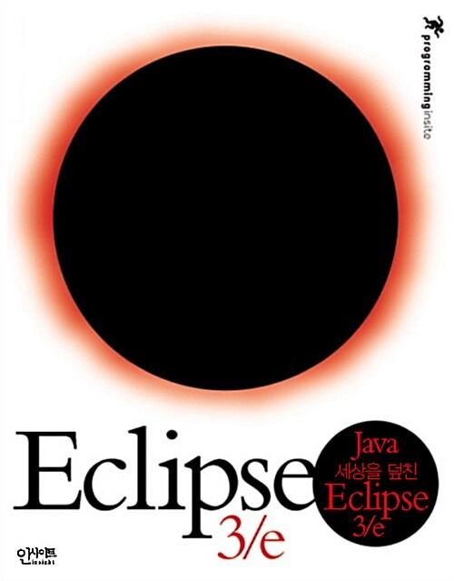 Java 세상을 덮친 Eclipse