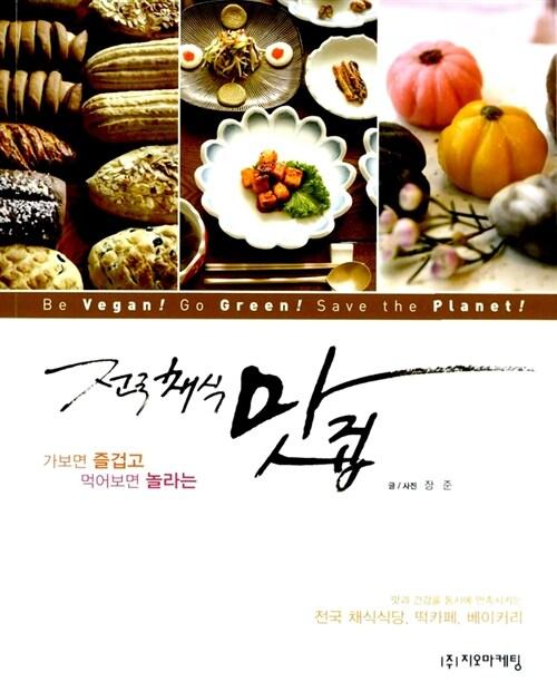 전국 채식 맛집