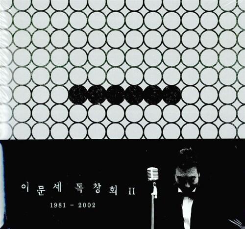 [중고] 이문세 - 독창회 Ⅱ 1981-2002 (2CD)