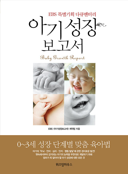 아기 성장 보고서