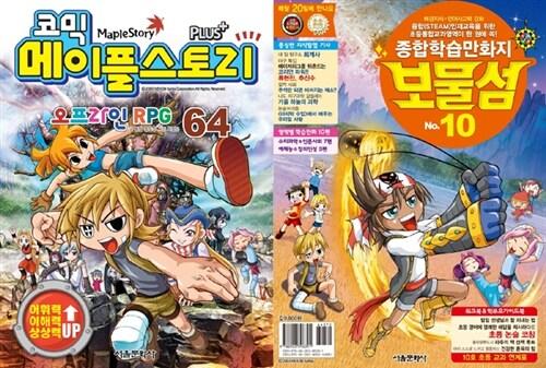 코믹 메이플 스토리 오프라인 RPG 64 + 보물섬 No.10 - 전2권