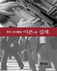 한국 인사행정 : 이론과 실제