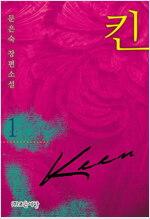 킨(KEEN) 1
