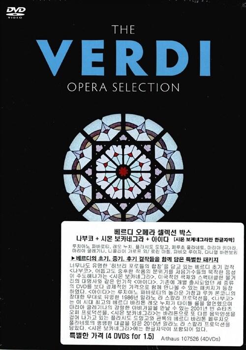 [수입] 베르디 오페라 셀렉션 박스 (나부코 + 시몬 보카네그라 + 아이다) [시몬 보케네그라 한글자막]