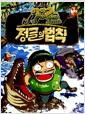 [중고] 김병만의 정글의 법칙 5 : 아마존 편