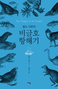 찰스 다윈의 비글호 항해기