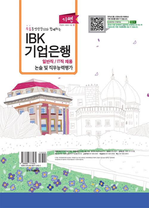 (무료동영상강의와 함께하는) IBK 기업은행 : 논술 및 직무능력평가