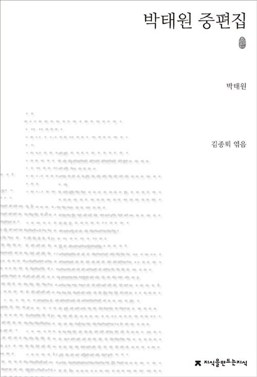 박태원 중편집