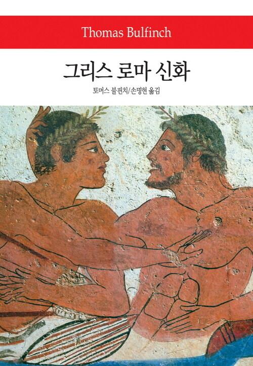 그리스 로마 신화 - 월드북 061
