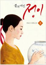 불의 여신 정이 3 : MBC 드라마 '불의 여신 정이' 공식 원작 소설